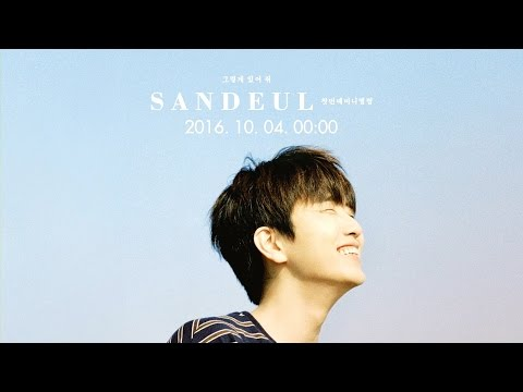 산들(SANDEUL) 1st Mini Album '그렇게 있어 줘' Album Preview