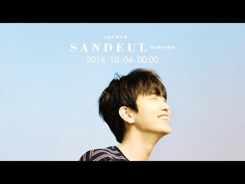 산들(SANDEUL) 1st Mini Album '그렇게 있어 줘' Album Preview