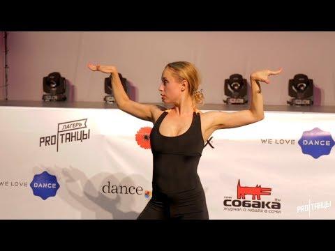Лагерь PROТАНЦЫ 2017: Елена Яткина (видео)