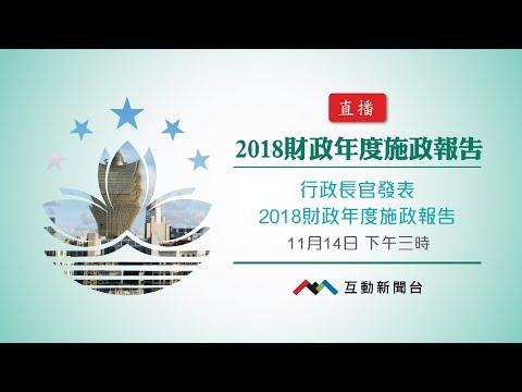 行政長官發表2018財政年度施政 報告