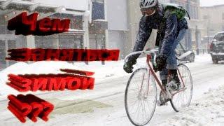 Чем занятся зимой велосипедисту?? ...