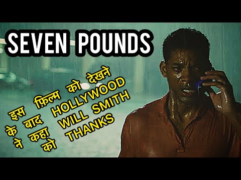 SEVEN POUNDS MOVIE / HINDI EXPLANATION / WILL SMITH की बेहतरीन फिल्म
