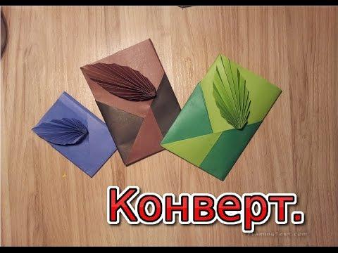 Конверт своими руками оригами видео