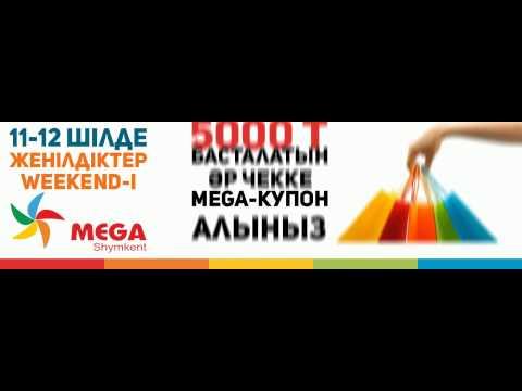 Mega Скидки (каз)
