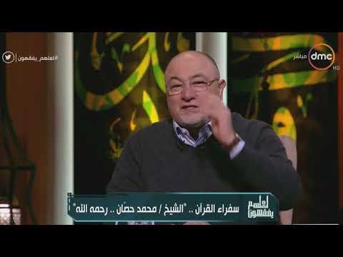 بالفيديو..الرئيس عبدالناصر قضى على نسخ القرآن المزورة