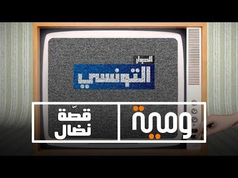 ومية: الحوار التونسي، قصة