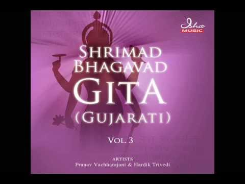 Bhagavad Gita – Chapter 15 (Complete Gujarati translation)