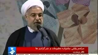 Hassan Rohani speech for press about freedom of expression and hint to Kayhan