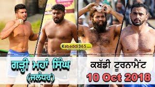 🔴[Live] Garhi Mahan Singh (Jalandhar) Kabaddi Cup 10 Oct 2018
