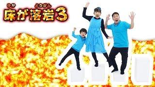 ★マグマがきた~!「床が溶岩3」スタジオ編★Floor is Lava Challenge★