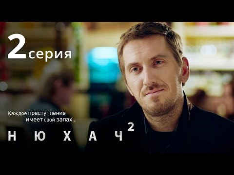 Нюхач. Сезон 2. Серия 2. Детектив. The Sniffer. Season 2. Episode 2.