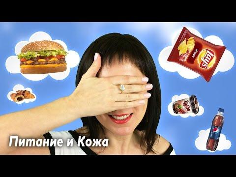 ПРОДУКТЫ питания для разных ТИПОВ КОЖИ (видео)