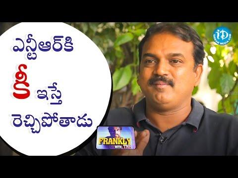 NTR కి కీ ఇస్తే రెచ్చిపోతాడు - Koratala Siva || Frankly with TNR || Talking Movies With iDream (видео)