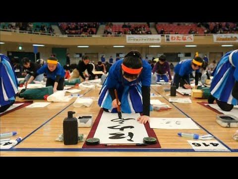 Japan: Kalligraphiewettbewerb in Tokio - mehr als 3.000 T ...