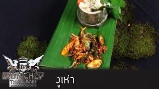 Iron Chef Thailand Frog - Thai Food