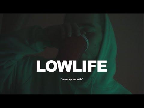 lowlife – никто кроме тебя