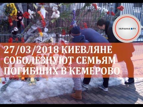 Киев соболезнуют семьям погибших в Кемерово