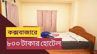 Download Video ৪০০ টাকায় কক্সবাজারের হোটেলে থাকুন   Cox Bazar Hotel Price List Bd   Sea Knight Resort MP3 3GP MP4