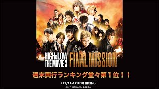 Nonton    High Low The Movie 3   Final Mission                      Special Trailer Film Subtitle Indonesia Streaming Movie Download