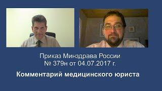 Приказ Минздрава России от 4 июля 2017 года N 379н