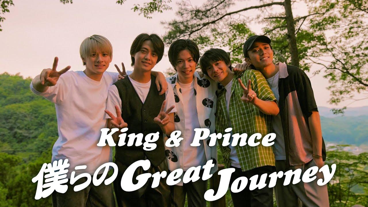 King & Prince「僕らのGreat Journey」YouTube Edit