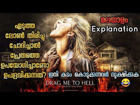 Drag Me to Hell | English Movie Explained in Malayalam | Full Movie Malayalam Explanation