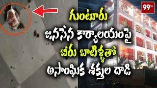 Beer Bottles Attack on Guntur Janasana Party Office   Pawan Kalyan   Janasena