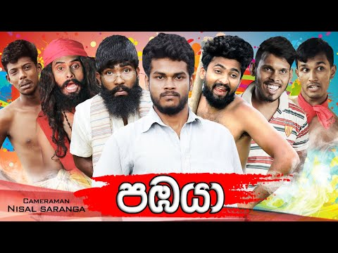 පඹයා | Pabaya | Vini Productions