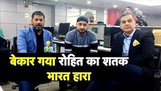 Rohit's Ton Goes In Vain, Aus Beat India In 1st ODI | Ind vs Aus | Vikrant Gupta | Harbhajan Singh