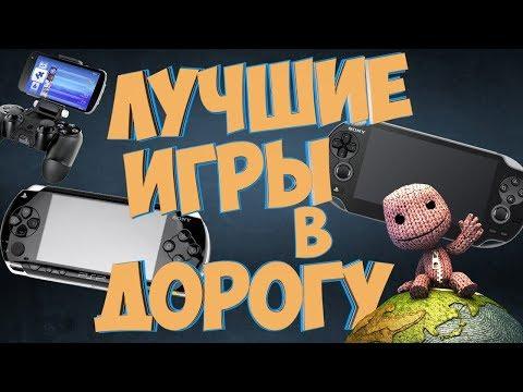 10 Лучших Игр в Дорогу  PSP PS Vita | AG