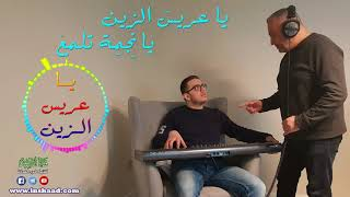 جديد - يا عريس الزين - أداء محمود شعيب ومحمد بلقيس/مع الكلمات   Wedding Song