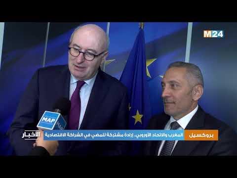 بروكسيل: لمغرب والاتحاد الأوروبي.. إرادة مشتركة للمضي في الشراكة الاقتصادية