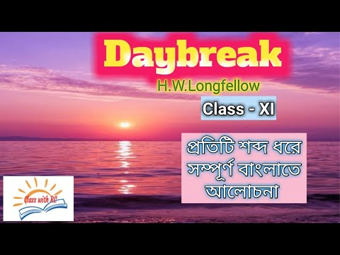 Daybreak by Henry Wordsworth Longfellow  in Bengali ||Class-XI