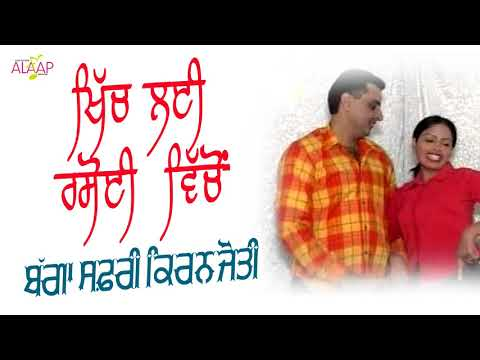 Video Bagga Safri l Kiranjyoti l Khich Layi Rasoli Vichon l New Punjabi Song 2017 l Alaap Music download in MP3, 3GP, MP4, WEBM, AVI, FLV January 2017