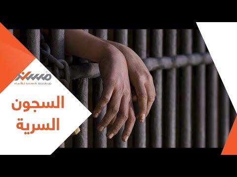 هذا ما يحدث في سجون الإمارات السرية باليمن !
