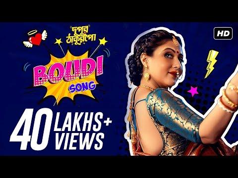 Download Boudi Song | Dupur Thakurpo | দুপুর ঠাকুরপো | Swastika | Sankha Subhra | Amlaan | Hoichoi Originals HD Mp4 3GP Video and MP3