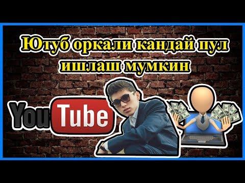 Ютуб оркали кандай пул ишлаш мумкин - DomaVideo.Ru
