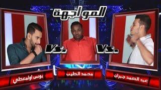 MBCTheVoice - يونس اولمعطي، عبد الصمد جبران، و محمد الطيب - انت باغية واحد
