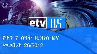 የቀን 7 ስዓት ቢዝነስ ዜና ...መጋቢት 26/2012 ዓ.ም|etv