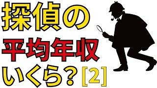 都市伝説【怖い話】謎の職業探偵とは?[2]:探偵って何?業務内容、調査費用から、探偵になる方法、平均年収まですべて教えちゃいます!!(動画)