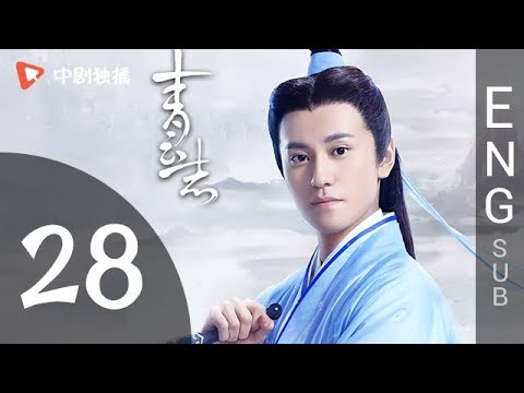 The Legend Of Chusen (青云志) - Episode 28 (English Sub)