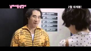 Nonton NYAFF: HOW TO USE GUYS WITH SECRET TIPS 남자사용설명서 Trailer Film Subtitle Indonesia Streaming Movie Download