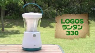 【明るい&簡単操作】LOGOS「LOGOSランタン330」
