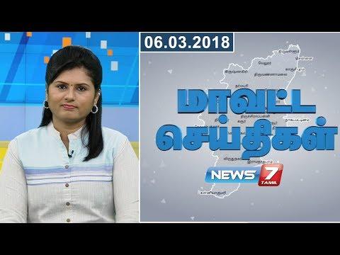 Тамил Нада Дистрикт Невс 01 | 06.03.2018 | Невс7 Тамил