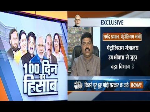 Minister Dharmendra Pradhan speaks about his achievements on completion of 100 days of Modi Govt 03 September 2014 12 AM