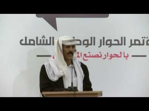 كلمة محمد عكوش | 23 مارس | مؤتمر الحوار الوطني الشامل