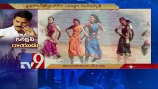 Katamarayudu Mania begins in Telugu States - TV9