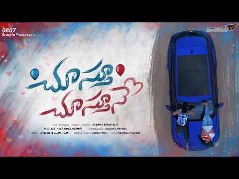 Chustu Chustune Telugu Short Film    Runway Reel    Latest Short Films