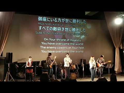 Live 賛美と礼拝 praise and worship