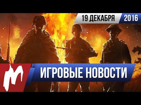 Игромания! Игровые новости, 19 декабря (Doom 4, Minecraft, Enlisted, Тодд Говард) (видео)